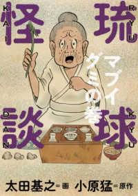 琉球怪談マブイグミの巻