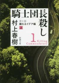 騎士団長殺し 第1部 : 顕れるイデア編 上 新潮文庫