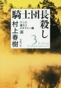 騎士団長殺し 第2部 : 遷ろうメタファー編 上 新潮文庫