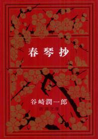 春琴抄 新潮文庫