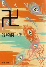 卍 (まんじ) 107刷改版