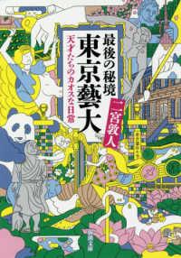 最後の秘境東京藝大 天才たちのカオスな日常 新潮文庫