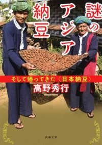 謎のアジア納豆 そして帰ってきた<日本納豆>