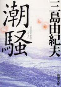 潮騒 新潮文庫 ; み-3-7