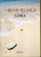 一握の砂・悲しき玩具 石川啄木歌集