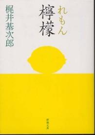 檸檬 新潮文庫