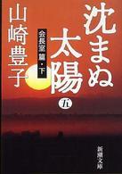 沈まぬ太陽〈5〉会長室篇(下)