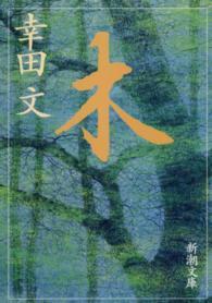 木 新潮文庫