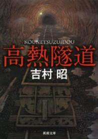 高熱隧道 (改版)