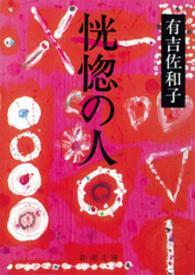 恍惚の人 52刷改版 新潮文庫 ; あ-5-18