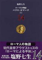 ローマ人の物語 14 パクス・ロマーナ  上 新潮文庫