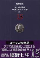 ローマ人の物語 15 パクス・ロマーナ  中 新潮文庫