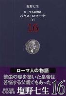 ローマ人の物語 16 パクス・ロマーナ  下 新潮文庫