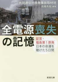全電源喪失の記憶 証言・福島第1原発日本の命運を賭けた5日間 新潮文庫