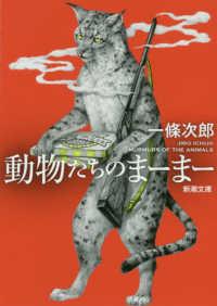 動物たちのまーまー 新潮文庫  い-133-2
