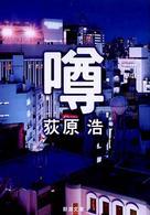 噂 新潮文庫