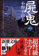 屍鬼 1 1 新潮文庫