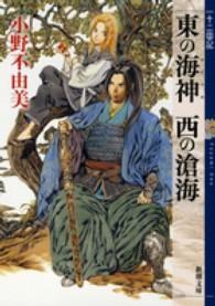 東の海神西の滄海 新潮文庫 ; 十二国記