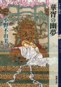 華胥の幽夢 新潮文庫 ; 十二国記