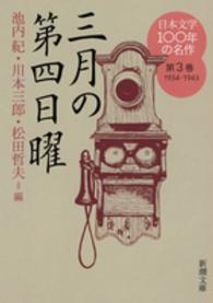 日本文学100年の名作 三月の第四日曜  1934-1943