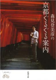 森見登美彦の京都ぐるぐる案内 新潮文庫