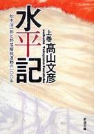 水平記 松本治一郎と部落解放運動の一〇〇年