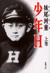 少年H 上巻 新潮文庫