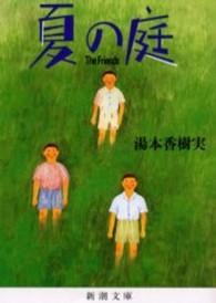夏の庭 The friends 新潮文庫