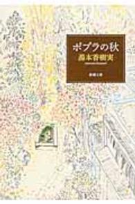 ポプラの秋 新潮文庫