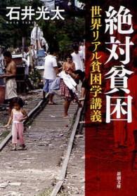 絶対貧困 世界リアル貧困学講義 新潮文庫 い-99-2