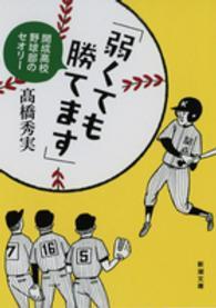 「弱くても勝てます」 開成高校野球部のセオリー