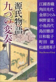 源氏物語九つの変奏 新潮文庫