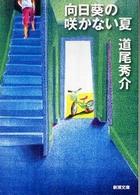 向日葵の咲かない夏 新潮文庫