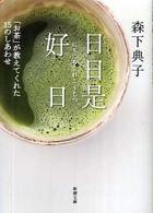 日日是好日 「お茶」が教えてくれた15のしあわせ 新潮文庫 ; 8562, も-34-1