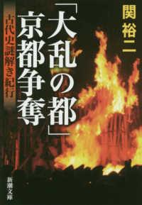 「大乱の都」京都争奪 古代史謎解き紀行
