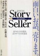 Story Seller 新潮文庫