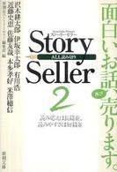 Story seller 2 新潮文庫