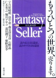 Fantasy Seller ファンタジーセラー 新潮文庫