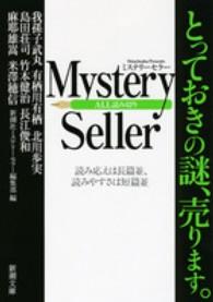 Mystery Seller ミステリーセラー 新潮文庫