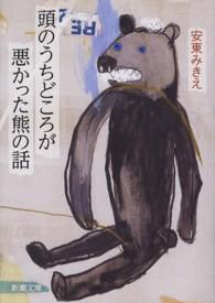 頭のうちどころが悪かった熊の話 新潮文庫