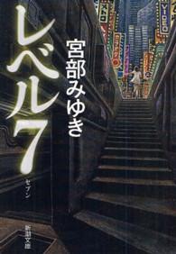 レベル7(セブン) 新潮文庫