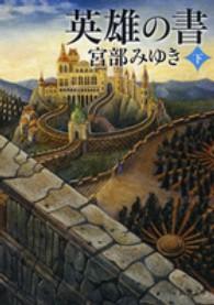 英雄の書 下 新潮文庫 ; 9470-9471, み-22-23, み-22-24