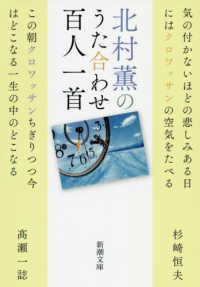 北村薫のうた合わせ百人一首 新潮文庫