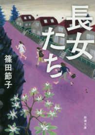 長女たち 新潮文庫 ; し-38-9, 10790