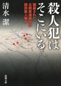 殺人犯はそこにいる 隠蔽された北関東連続幼女誘拐殺人事件 新潮文庫