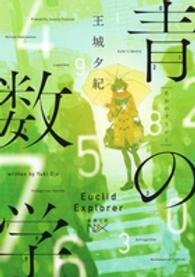 青の数学 [1] 新潮文庫nex  お-96-1