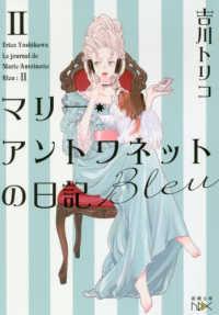 マリー・アントワネットの日記 2 Bleu 新潮文庫nex