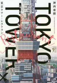 東京タワー・レストラン