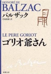 ゴリオ爺さん 33刷改版