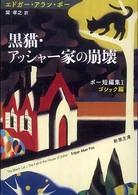 黒猫  アッシャー家の崩壊 ポー短編集 1(ゴシック編) 新潮文庫